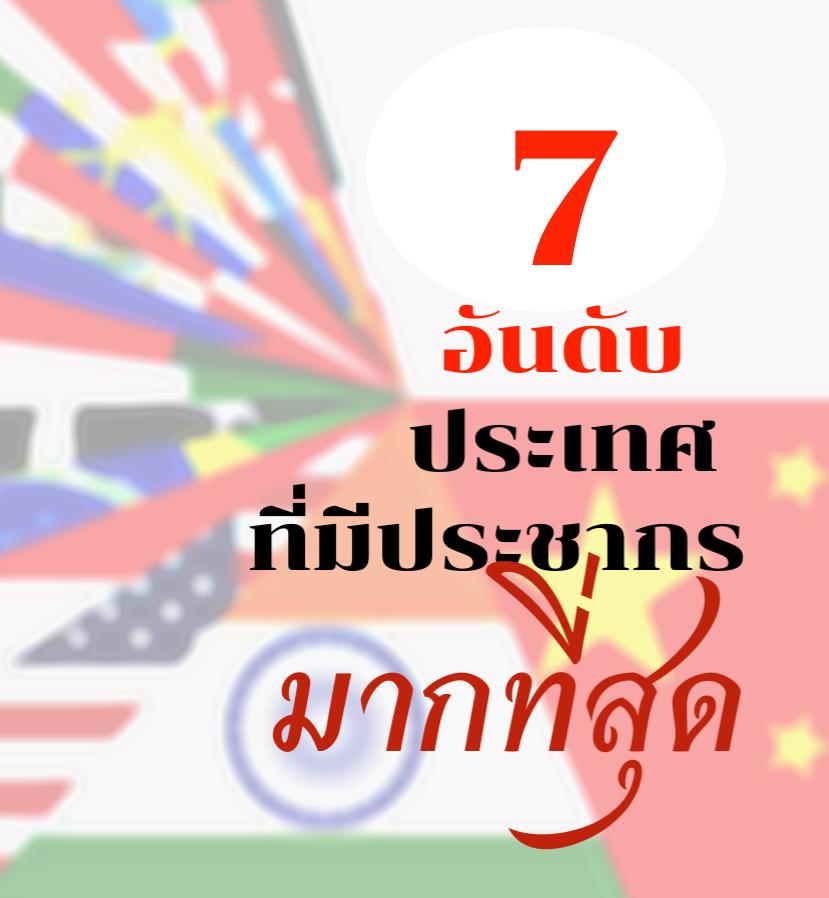 7 อันดับ ประเทศที่มีประชากรมากที่สุด