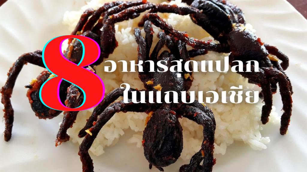 8 อาหารสุดแปลกในแถบเอเชีย