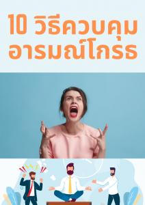 10 วิธีควบคุมอารมณ์โกรธ