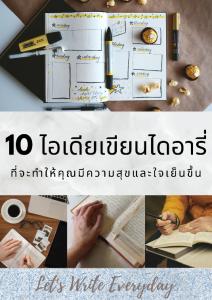 10 ไอเดียเขียนไดอารี่ที่จะทำให้คุณมีความสุขและใจเย็นมากขึ้น