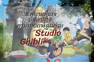 8 สถานที่แรงบันดาลใจ ตามรอยการ์ตูนค่าย Studio Ghibli